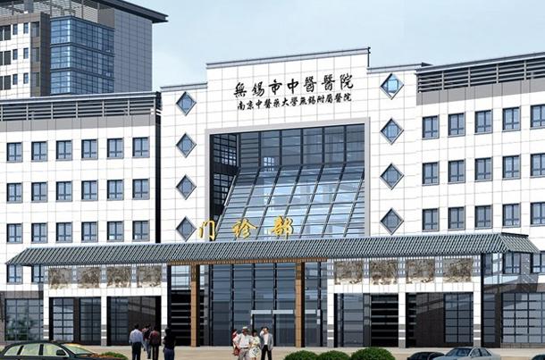 新中医院门诊楼效果-无锡市中医医院